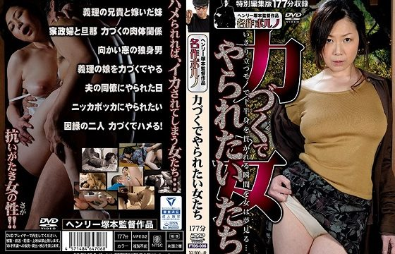 FTDS-006 Henry Tsukamoto Women Wanted To Be Killed By Force