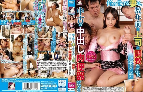 MRSS-067 M Beloved Wife Is A Used Sperm Receptacle Who Was Trained By My Boss A Few Years Ago Kurea Hasumi