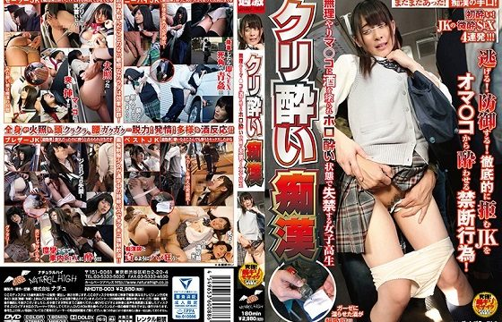 NHDTB-003 Drunken Clit Molestation – Schoolgirl's Pussy is Forcefully Rubbed with Alcohol Until She Gets Drunk and Incontinent