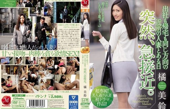 JUY-177 Suddenly, Suddenly, A Sudden Approach With A Neighboring Married Woman In The Same Direction Both In The Office And Home