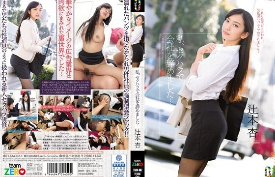 TEAM-067 I Quit My Job Because Of Sexual Harassment… An Tsujimoto