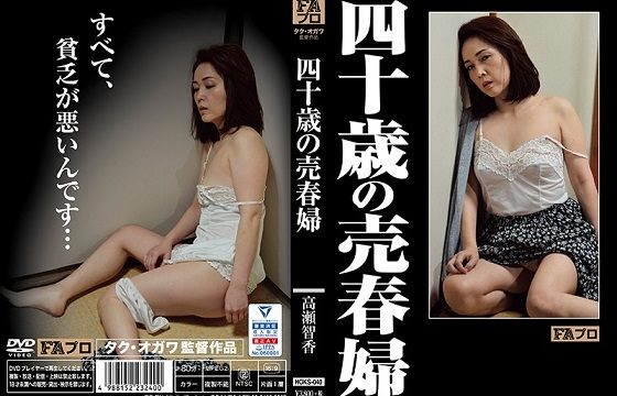 HOKS-040 40 Year Old Prostitute Tomoka Takase
