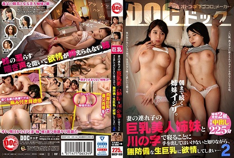 DOCP-169 I Know I Can't Do Anything While Sleeping Beside My Beautiful, Busty Stepdaughters…