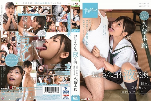 SDAB-107 Rei Kuruki Exchanging Bodily Fluids With A Dirty Old Man Kissing, Licking, And Drool-Drinking Sex