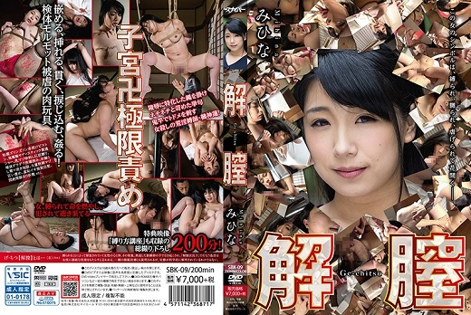 SBK-09 Pussy Destroyed Mihina