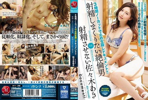 JUY-198 An Orgasmic Man Who Wants To Ejaculate Everywhere Vs Aki Sasaki Who Is Determined To Keep Him…