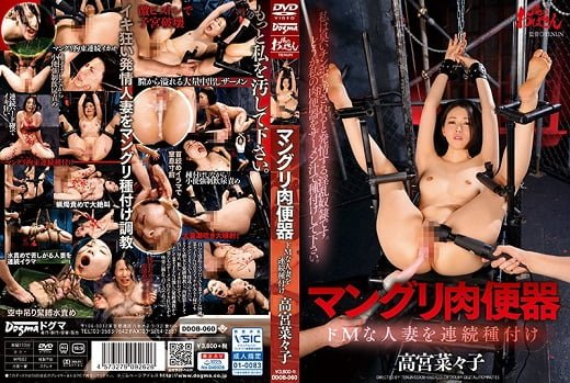 DDOB-060 Furious Orgasms I Want To Get Fucked By A Colossal Tits Mama! Monami Takarada