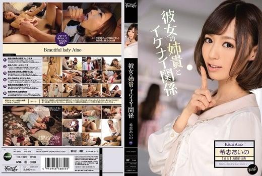 IPZ-215 Aino Kishi Uncensored Leaked