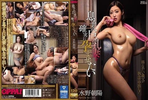 PPPD-508 Asahi Mizuno Uncensored Leaked