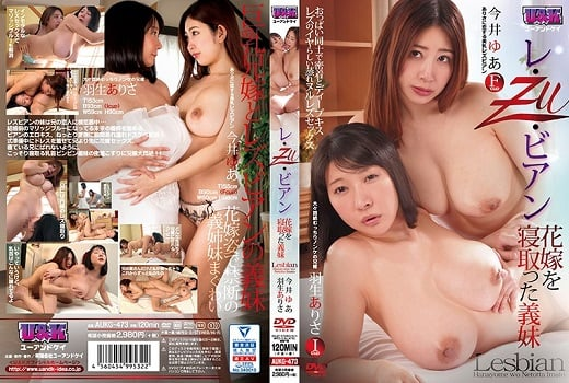 AUKG-473 Lesbian – Sister-In-Law Banged The Bride –