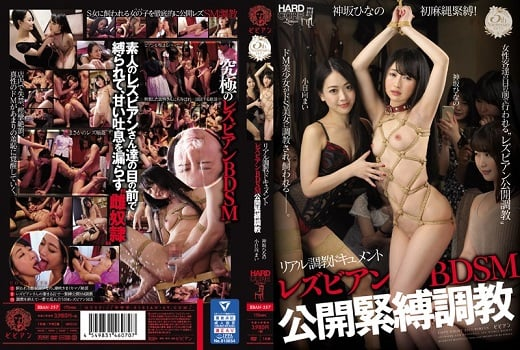 BBAN-257 A Real Breaking In Documentary Public Lesbian Series BDSM S&M … Hinano Kamisaka Mai Kohinata