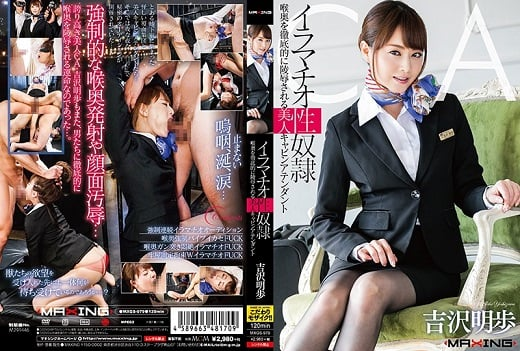 MXGS-979 Deep Throat Sex S***e A Beautiful Cabin Attendant Who Gets Her … Akiho Yoshizawa