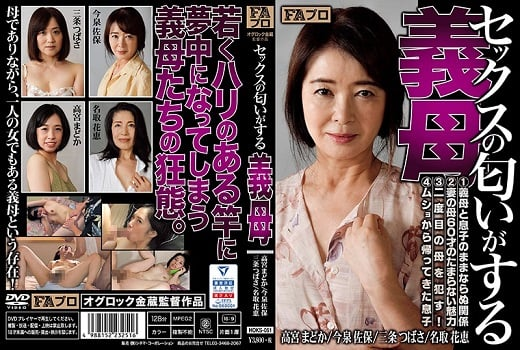 HOKS-051 A Sexual Aura Surrounds My Mother-in-Law