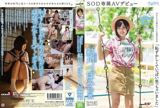 """SDAB-044 """"It Was So Embarrassing I Laughed And Laughed"""" Tsubomi Ayukawa, Age 19 An SOD Exclusive AV Debut"""