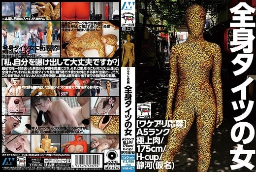 NINE-027 A Woman In Full-body Tights A5 Rank, Finest Meat/175cm/H-cup/Shizukawa (Pseudonym)
