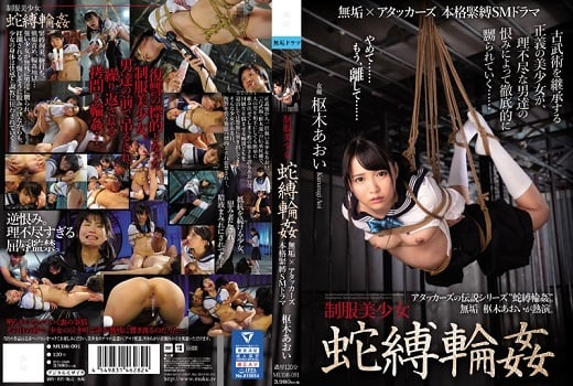 MUDR-091 Uniform Beautiful Girl Snake Bondage Innocent X Attackers Full Bondage SM Drama Aoi Kuroki