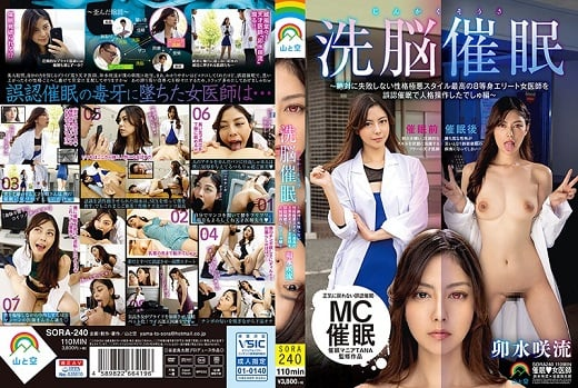 SORA-240 Personality Manipulating Hypnotism – A Female Doctor With An Incredible Body Who … – Saryu Usui