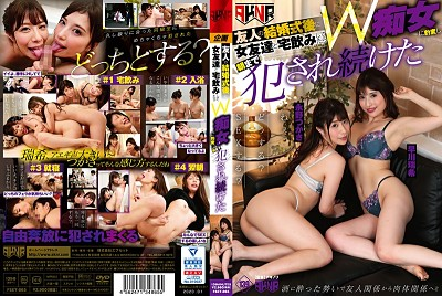FSET-865 My Female Friends Came Back To My House After A Wedding Reception …