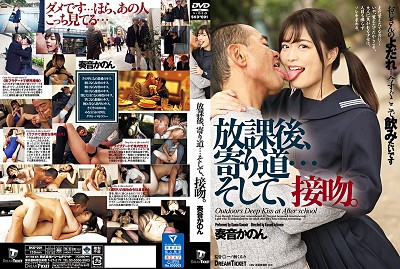 SKD-001 Detour After School… And Kissing. Kanon Kanade