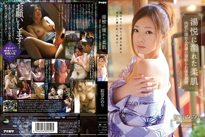 IPZ-459 Minori Hatsune Uncensored Leaked