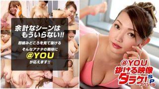 1pondo 022020_001 – @YOU : Ejaculatable movie Darake Special Edition