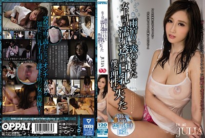 PPPD-583 We Took Shelter From The Rain, And When I Saw My Lady Boss' Big Tits …