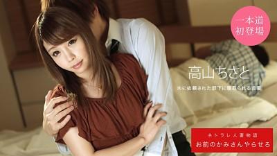 1pondo 031920_988 – Let Me Fuck Your Wife : Chisato Takayama