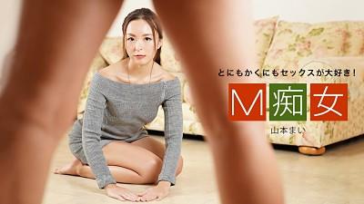 1pondo 032420_991 – M Slut: Mai Yamamoto