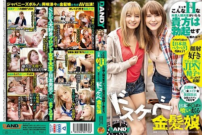 DANDY-708 How Am I Supposed To Say No And Not Get Hard When This Foreign …