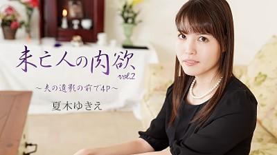 Heyzo 2232 – Widow's Sexual Desire Vol.2 – Yukie Natsuki