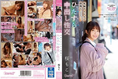 CAWD-072 In Real Idol And Sacred Place, Earnestly Cum Inside Fuck Moko Sakura