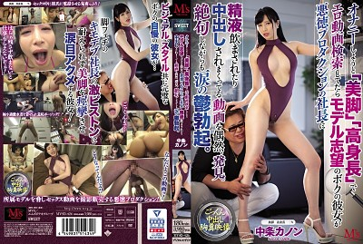 """MVSD-426 When Trying To Masturbate And Search For Erotic Videos With """"legs"""" And """"tall …"""