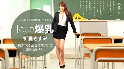 1pondo 050520_001 – Temptation Of Busty Female Teacher