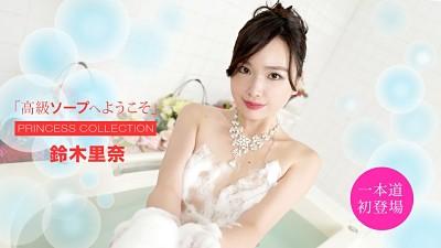 1pondo 051420_001 – Welcome To Luxury Spa: Rina Suzuki