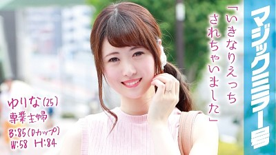 MMGH-018 Yurina (25 Years Old) Occupation: Housewife The Magic Mirror Number …