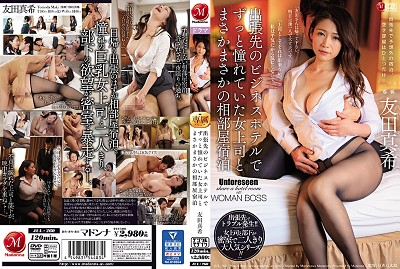 JUL-260 Maki Tomoda, A Female Boss And A Rainy Day Staying In A Shared Room …