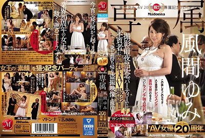 JUY-301 Let's Celebrate!! A Madonna Exclusive Yumi Kazama 20 Years As An AV Actress …