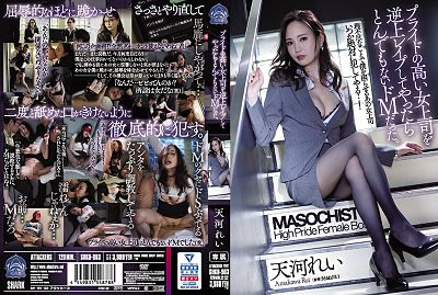 SHKD-903 It Was A Ridiculous De M When I Raped A Female Boss With A High Pride. Rei Amagawa