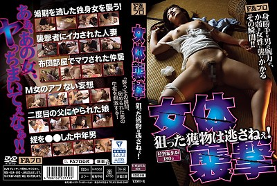 SQIS-019 Female Body Target: Don't Let The Prety Escape!