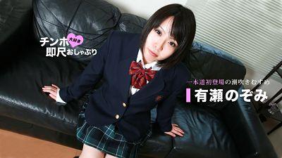 1pondo 070720_001 – Instant BJ: Juicy School Girl