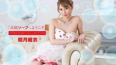 1pondo 071820_001 – Welcome To Luxury Spa: Yui Kisaragi