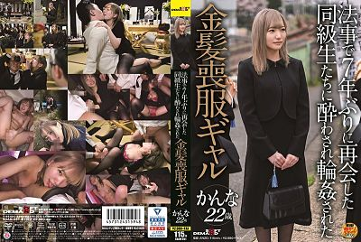 SDAM-051 A Blonde Gal Meets Her Classmates For The First Time In 7 Years …