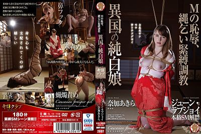 HMPD-10061 Exotic Foreign White Girl – The Shame Of A Masochist, Rope Bondage … June Lovejoy
