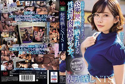 MVSD-432 Bathroom Slut – The Hot Babe I've Always Wanted Likes To Let Other … Eimi Fukada