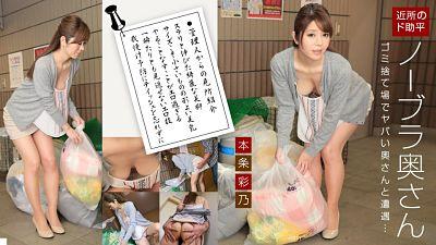 Pacopacomama 080820_339 – Ayano Honjo