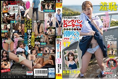 SVDVD-809 Shame! Outdoor Ass-Shattering Sex! A Super Amazing Big Bang … Ichika Matsumoto