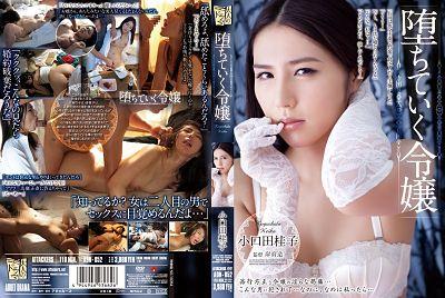 ADN-052 Keiko Koguchida Uncensored Leaked