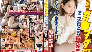 SQTE-318 Can A Girl This Beautiful Be An Otaku!? She Loves Sex Better Than … Suzu Ayano