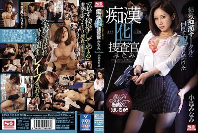 SSNI-856 Adhesive Filthy – Many Times Committed In The Circle … Minami Kojima