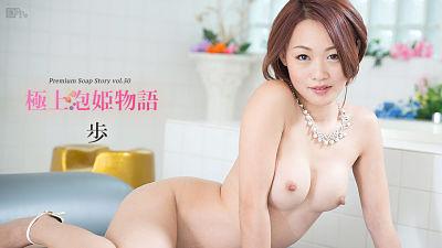 Caribbeancom 021017-370 – Spa Beauty Vol.50: Ayumi